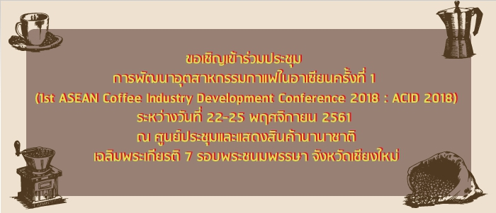 1st ASEAN Coffee Industry Development Conference 2018 (ACID 2018)